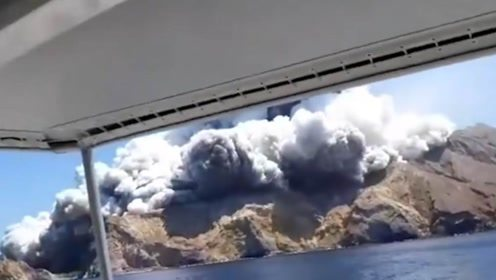 新西兰怀特岛火山突然爆发 已致5人死亡 多人下落不明