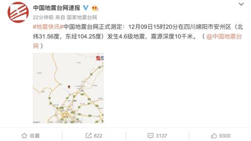 四川绵阳发生4.6级地震 预警中心提前15秒向成都预警