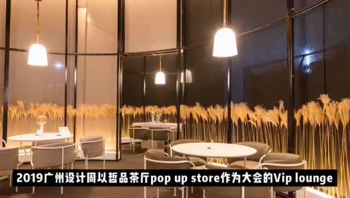 来这家茶厅听茶音,邂逅广州设计周的大咖们