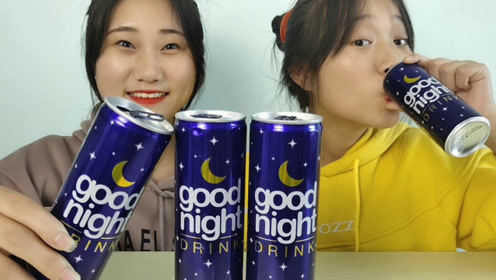 """俩女孩试喝趣味饮料""""晚安水"""",星空包装颜值高,酸甜带气泡"""
