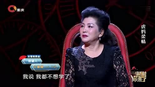 农村妈妈培养出歌唱家女儿,出场激动:她是我的骄傲