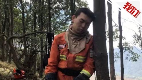 佛山山火扑救4天5夜 扑火队员累得靠在树上睡着