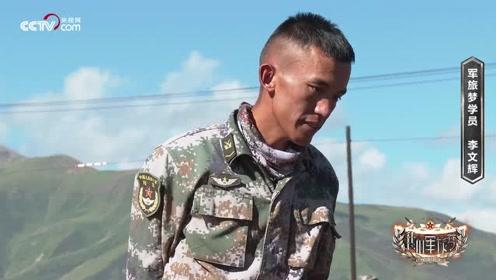 """《我的军旅梦》花絮:斯文小子李文辉,抓马竟能""""破""""纪录"""
