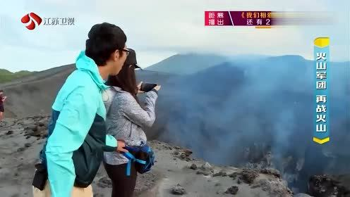 前往世界的尽头:看到火山喷发出来,队员们真是大开眼界啊!