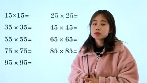 个位数是5的平方,学会速算的口诀,简单又好记,算1个不到1秒钟
