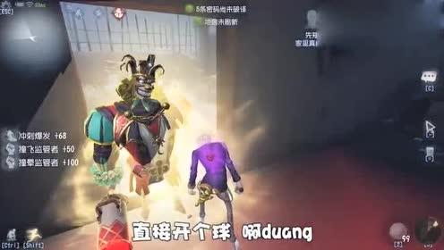 第五人格:坂本龙司和小丑皇斗智斗勇!回旋金球怒怼屠屠