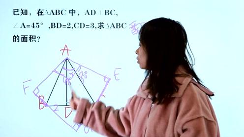 中考数学:用翻折法来求三角形面积,题目复杂必须要画好辅助线