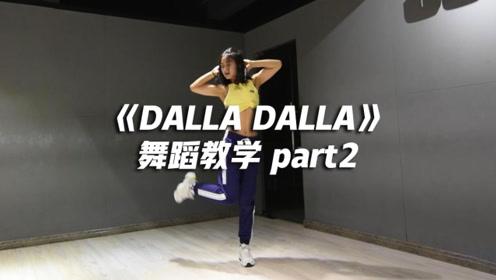 欢快活泼韩舞,《DALLA DALLA》舞蹈教学 part2