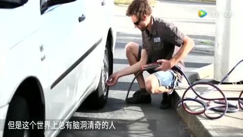 谁说汽车轮胎里必须要充气?老外给轮胎加水!效果如何!