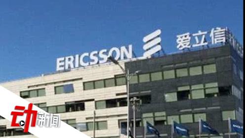 瑞典通讯爱立信承认在多国行贿 涉及5个国家74亿人民币罚金