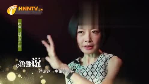 鲁豫有约:叶童出道十年零绯闻,这段采访,道出她对感情的态度