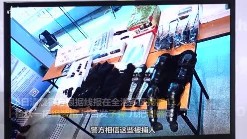 香港警方检获真枪实弹指暴徒有意嫁祸警方