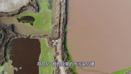 河北农村惊现多个彩色坑塘!环保部门:没写的那么严重,水质都没问题