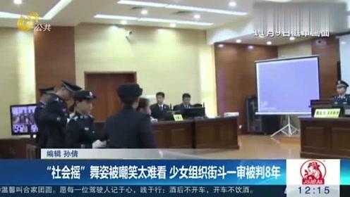 广西少女组织数百人火拼,自制炸弹满街乱甩,被判8年不冤吧