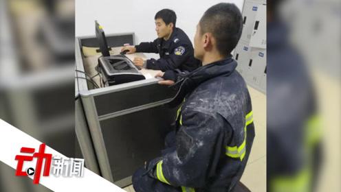 消防员出警救火手机留消防车内反被偷网友:别让他们寒了心