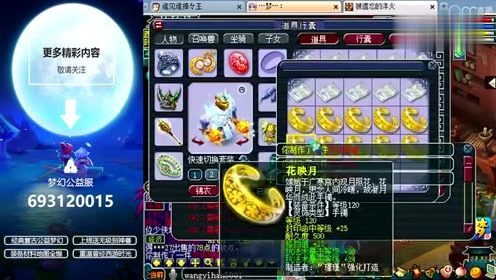 """梦幻西游:老王鉴定10件120灵饰,""""RP""""爆发鉴定出一样的加成!"""
