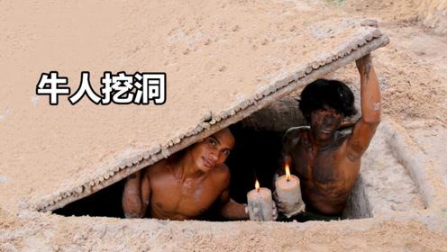 兄弟俩在地下挖出秘密豪宅,钻进去一瞧,网友:太奢华了!