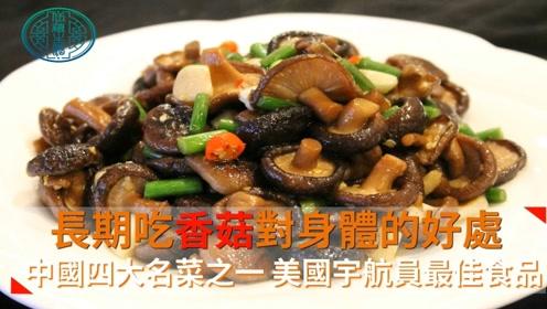 香菇:中国四大名菜之一,美国宇航员最佳食品,长期吃有何好处?