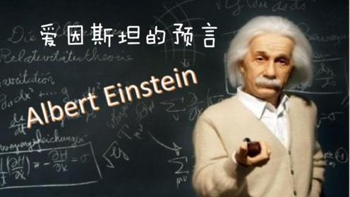 爱因斯坦有4个预言,有1个已经证实,剩下3个足以改变世界!