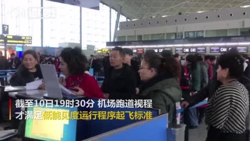 冻雾致乌鲁木齐国际机场航班延误或取消数千名旅客滞留