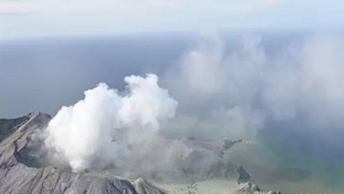 新西兰火山喷发有中国公民受伤失踪 我驻新西兰大使馆启动应急机制