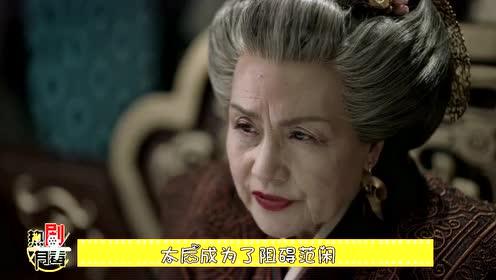 庆余年:太后阻碍范闲计划,范闲直接下散功药,让太后过度衰老而亡