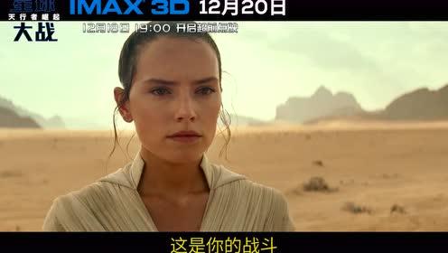 IMAX版本身临其境带你体验传奇终章