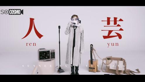 杨芸晴清唱《不哭》,不要从流言蜚语里认识一个人