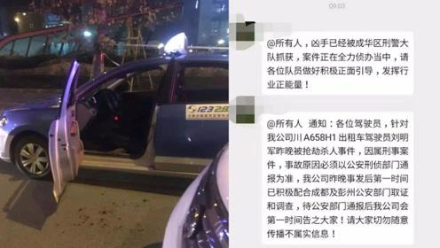 四川的哥凌晨被乘客持刀抢劫捅死 凶手疑似吸毒人员