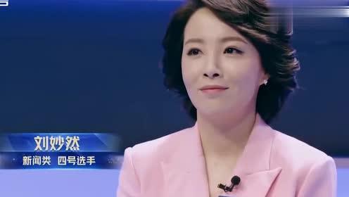 主持人大赛:朱广权出场方式太帅气!撒贝宁疯狂调戏!康辉笑魔怔