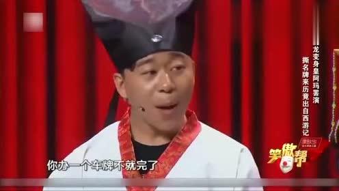 小沈龙变皇帝吐槽:上海20万人抢七千车牌!等我抢到都该架崩了!