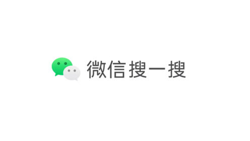 """微信搜索改名""""微信搜一搜"""""""