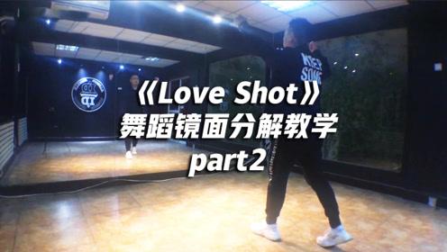 EXO《Love Shot》舞蹈镜面分解教学part2,性感帅气