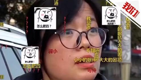 女子被交警拦下不明所以一脸严肃 听到原因后笑了