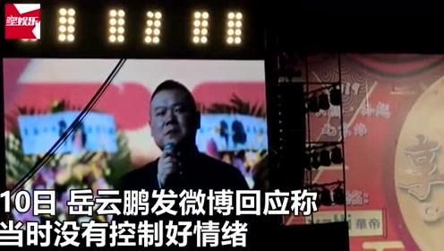 岳云鹏回应家乡演出时泪崩离场:舍不得,爱哭的毛病我改