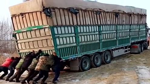 大货车冬天爬坡失败,只好喊来附近村民帮忙了,挣点钱真不容易!
