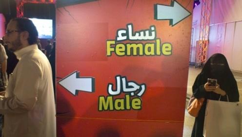 重大进步!沙特女性终于不用在餐厅和男性分开就餐