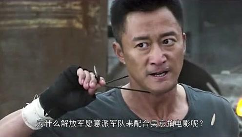 吴京拍电影,有什么资格能调动军队?原因让人自豪!