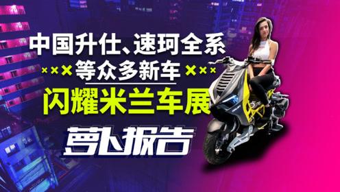 中国升仕 速珂全系新车闪耀米兰车展 - 照摩镜