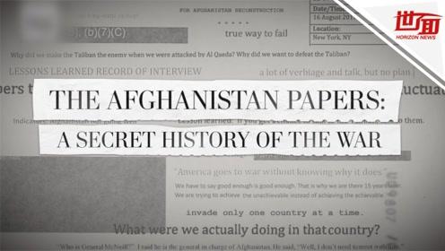 美媒曝光2000页阿富汗战争机密文件:一场18年的谎言与隐瞒