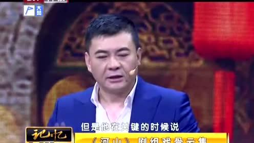 《河山》剧组老戏骨云集 为大家奉上一部史诗战争剧