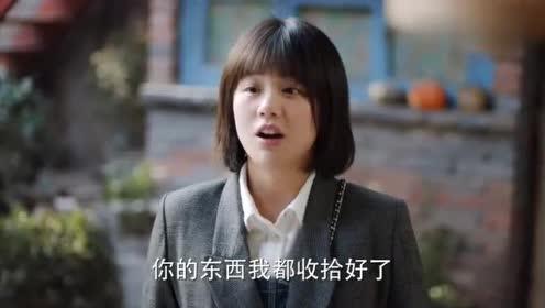 《加油,你是最棒的》福子告诉郝泽宇她要去面试