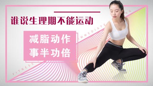 你不知道的事!女生生理期能锻炼吗?不仅能而且减脂事半功倍!