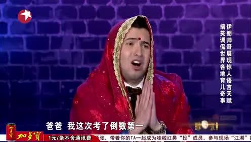 笑傲江湖:伊朗帅哥调侃印度育儿方式!中国人可以学一学