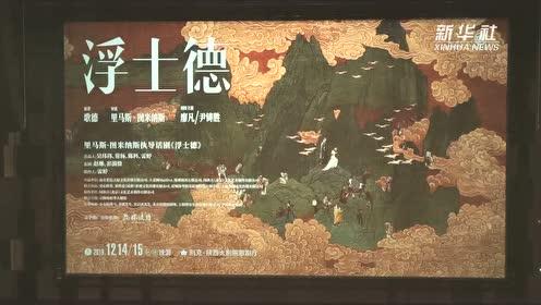廖凡、尹铸胜主演 话剧《浮士德》将在西安上演