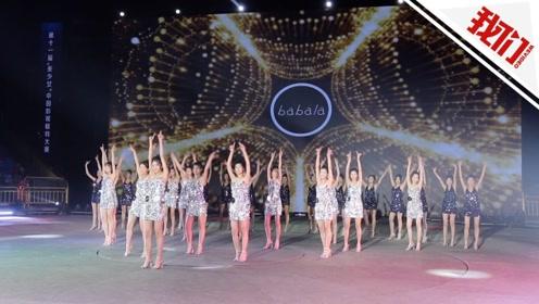 美少女中国影视模特大赛落幕 30名女孩展示不同风格引爆全场