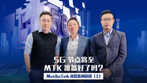 5G节点将至,MTK准备好了吗?- MediaTek高管系列访谈(上)