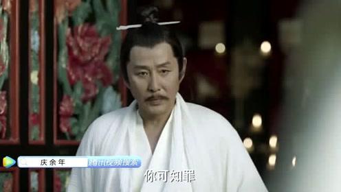 《庆余年》庆帝和陈萍萍一唱一和联手甩锅,四顾剑:这锅我不背!