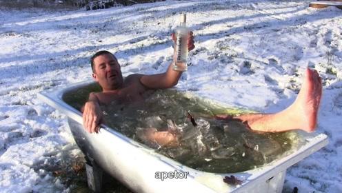 挪威大叔好潇洒,零下30度雪天中泡在浴缸里,边喝酒边醒酒,佩服