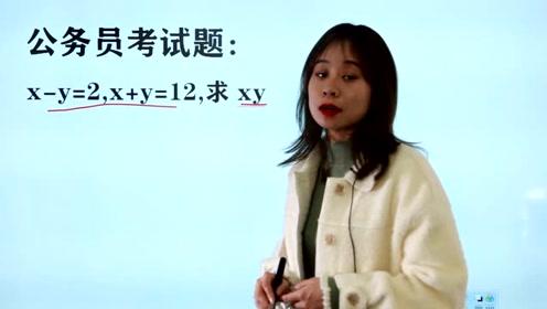 公务员考试计算能力测试:已知x-y=2,x+y=12,求xy